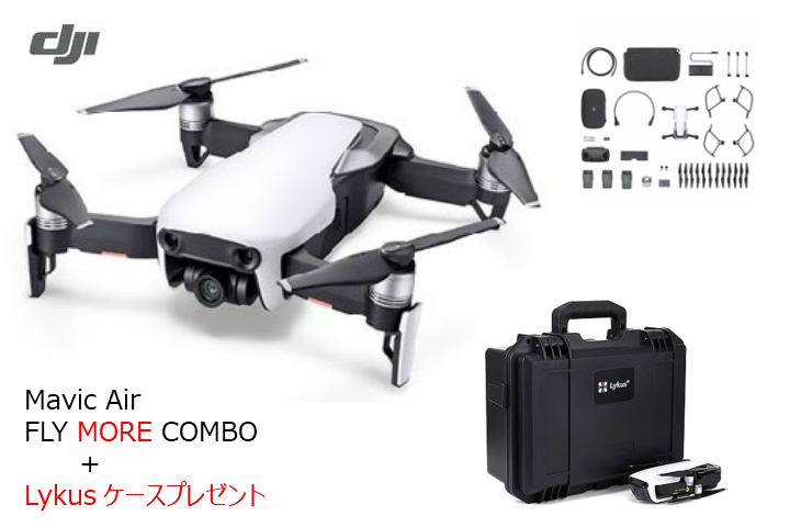 .【AIRSTAGE WEB限定 】【動作点検済】  MAVIC-AIR  (アークティックホワイト)【FLY MORE COMBO】+Lykus Titan防水ケースプレゼント