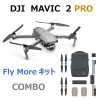 DJI  MAVIC2. PRO + DJI Mavic2 No01 Fly More Kit