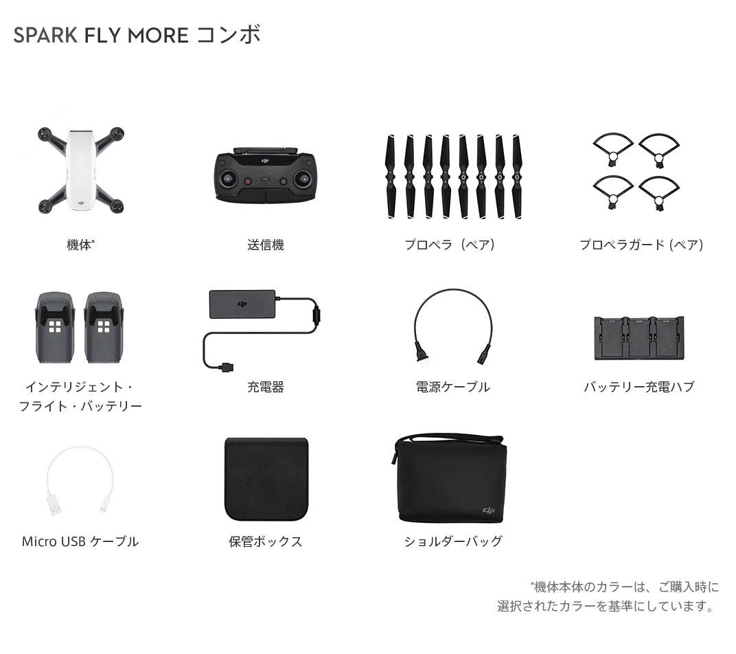 【ご予約品】DJI SPARK  (白) Fly More コンボ  (オールインワン) (初回出荷予定色)