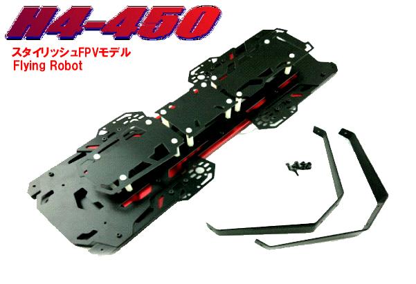 FR H4-450  KIT (スタイリッシュFPVモデル) good price!