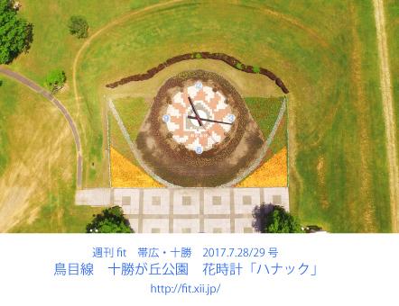 週刊fit 帯広・十勝 2017.7.28/29号