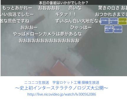 ニコニコ生放送 宇宙ロケット工場 探検生放送