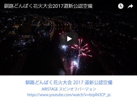 釧路どんぱく花火大会2017道新公認空撮