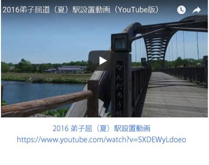 2016弟子屈(夏)駅設置動画