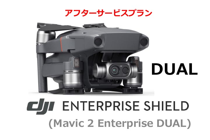 DJI Enterprise Shield (Mavic2enterprise DUAL)  DJIのアフターサービスプラン