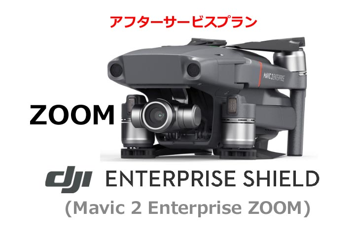 DJI Enterprise Shield (Mavic2enterprise ZOOM)  DJIのアフターサービスプラン