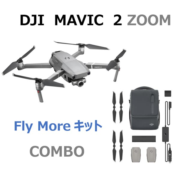 DJI  MAVIC2. ZOOM + DJI Mavic2 No01 Fly More Kit 在庫あり