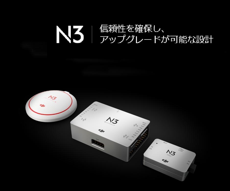 DJI N3  (DJI NAZAシリーズの最新版)オリジナル日本語マニュアル付  (値下げプライス!)