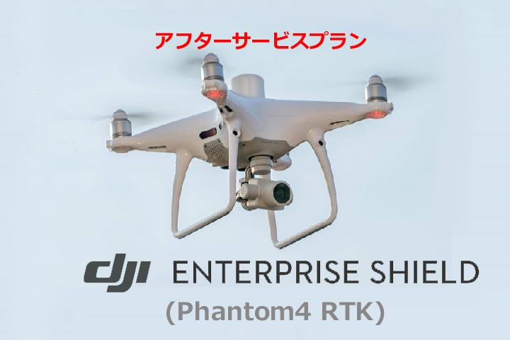 DJI Enterprise Shield (Phantom4RTK)  DJIのアフターサービスプラン