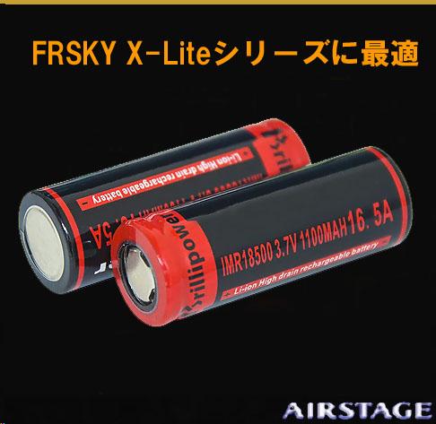 FRSKY (X-Liteシリーズに)【社外】18500リチウムイオンバッテリー(3.7V1100mAh)2本セット