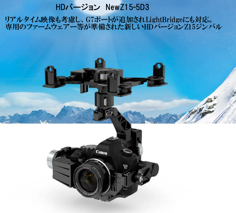 DJI ZENMUSE Z15-5D3(HD) ■Newバージョン■ プロ用 高性能カメラジンバル (S1000などオクトに)★カラー日本語マニュアル2014.12改訂版★3軸ジンバル